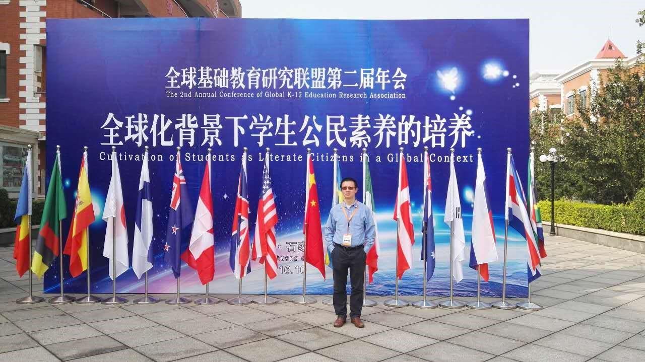 全球基础教育研究联盟第二届年会